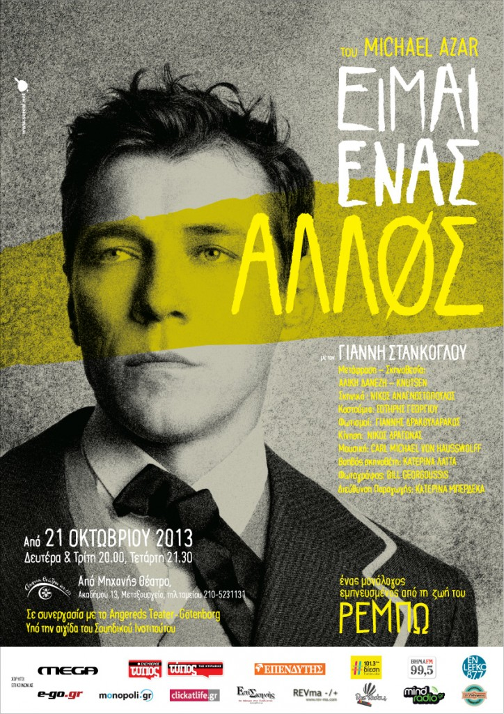 EIMAI-ENAS-ALLOS-POSTER-FINAL-724x1024
